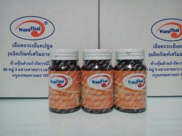 เลือดจระเข้แคปซูล วานิไทย