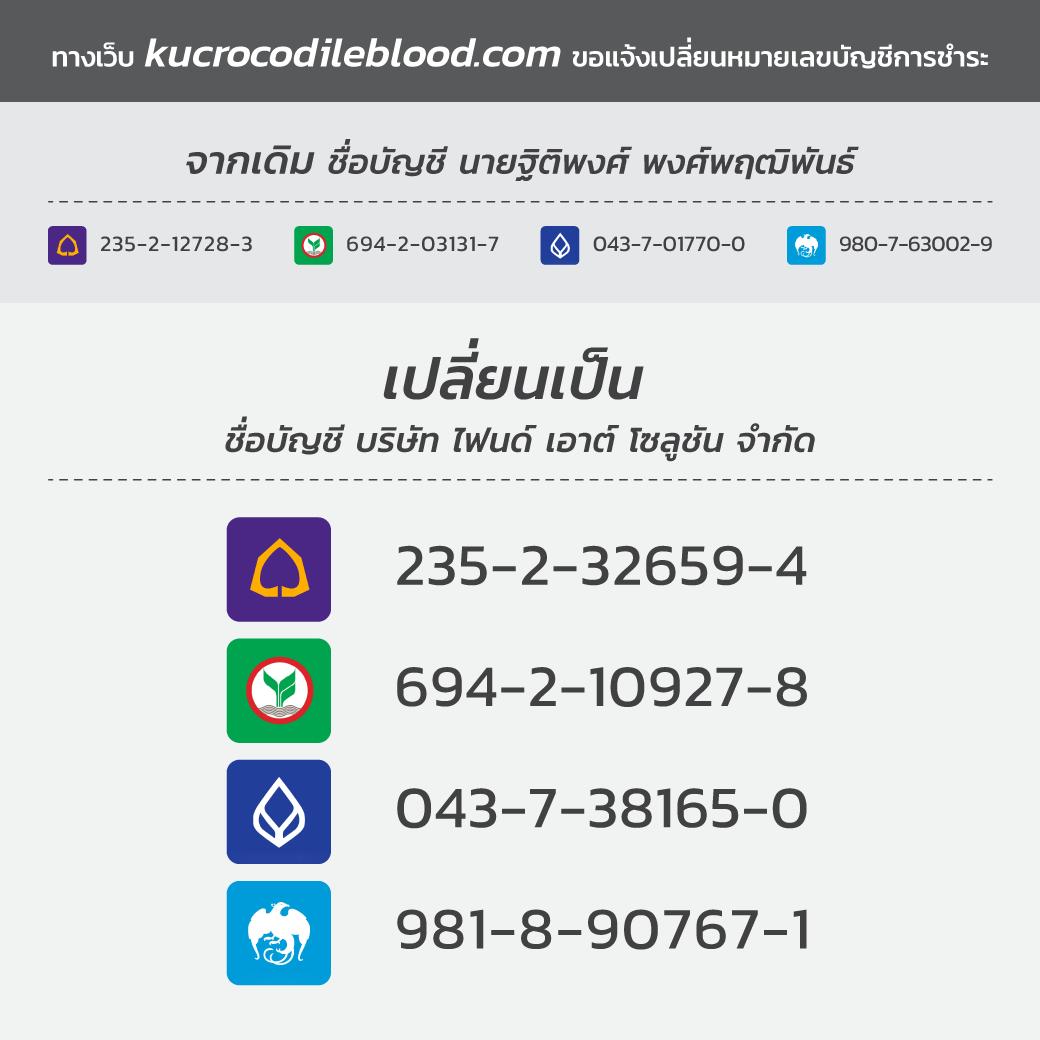 เลขบัญชี-kucrocodileblood-1040x1040