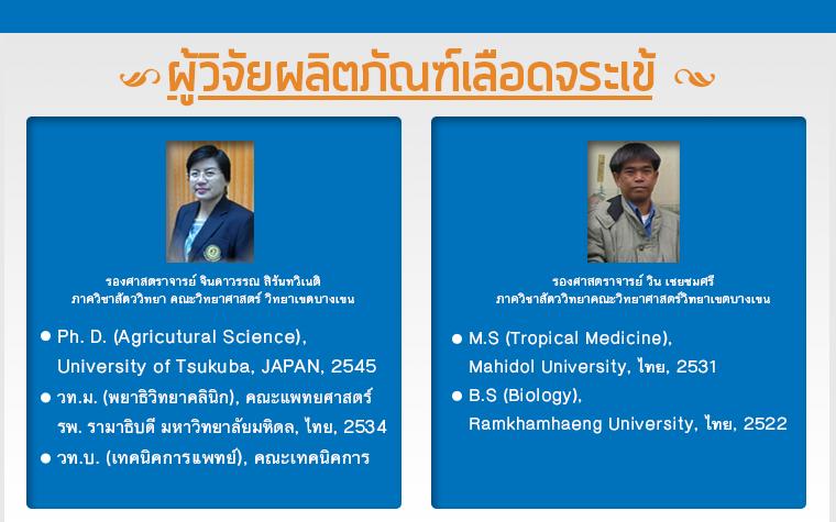 ผู้ผลิตวานิไทย